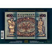 Украина 2018 г. 1673-1674 Монеты, банкноты. Украинская денежная единица гривна.  Блок *