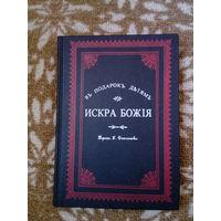 """Искра божия """"В подарок детям"""" 1903г"""