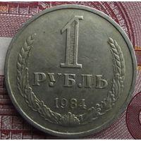 Рубль 1984