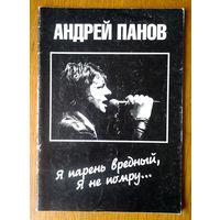 """Андрей Панов """"Я парень вредный, я не помру..."""""""