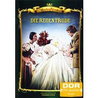 Немецкие сказки. Регентруда / Regentrude  (Дефа, 1976) Скриншоты внутри