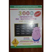 3000 примеров по математике (счет от 1 до 10). О.В. Узорова, Е.А. Нефедова