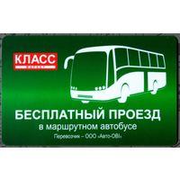 Карта бесплатного проезда Супермаркет КЛАСС г.Харьков 2014