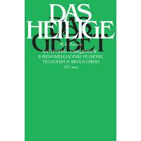 """Категория """"священное"""" в феноменологии религии, теологии и философии ХХ века Пылаев М.А."""