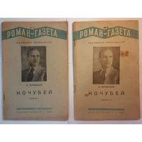 "Роман-газета, 1937г,А.Первенцев ""Кочубей"", 1,2ч,одним лотом обе"