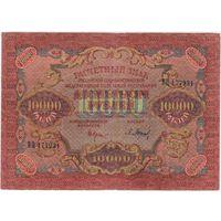 10000 рублей  1919  Барышев ВЦ 177951