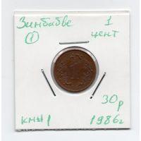 Зимбабве 1 цент 1986 года - 1