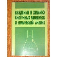 Введение в химию биогенных элементов и химический анализ. Е.В.Барковский,С.В.Ткачев,Г.Э.Атрахимов ич