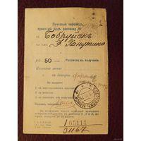 Почтовый перевод  Бобруйск  Ханутин 1916