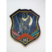 Шеврон 103
