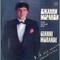 LP Gianni MORANDI / Джанни Моранди - Мой милый враг (1984)
