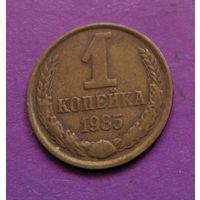 1 копейка 1985 года СССР #12