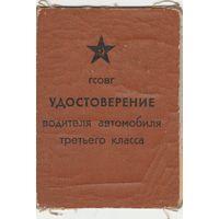 Удостоверение водителя автомобиля третьего класса.1947год.