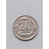 20 копеек 1935 г. Состояние !!!