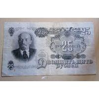 25 рублей 1947 год 16 лент