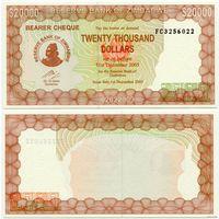Зимбабве. 20 000 долларов (образца 2003 года, P23e, UNC)