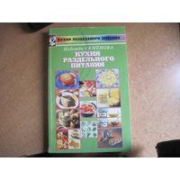 Н. Семенова. Кухня раздельного питания. 1998 г.