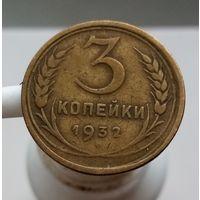 3 коп 1932 г(34)Не копаная.
