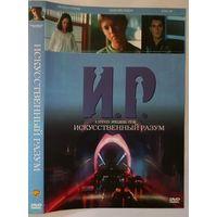 Искуственный разум,  DVD9