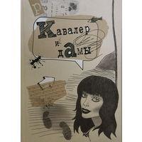 КАВАЛЕР И ДАМЫ, поэзия, проза, 2011г.
