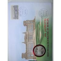 ФРГ. 5 марок 1971. Серебро. 100 лет объединению Германии в 1871 году. Конверт, марка  ПС-84