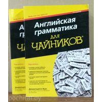 """Английская грамматика для """"чайников"""" ( уценка )"""
