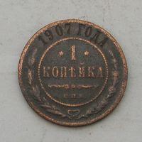 1 копейка 1907 СПБ медь год по реже.