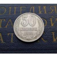 50 копеек 1981 СССР #01