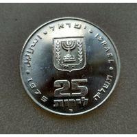 Израиль. 25 лир, 1975. Выкуп первенца.