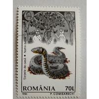 Румыния 1996. Змея