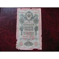 10 рублей 1909 года Россия (Шипов - Иванов)