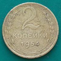 2 копейки 1954 СССР