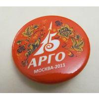 Памятный значок компании Арго 15 лет