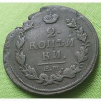 2 копейки 1818 года. Е.М. ФГ