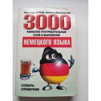 3000 наиболее употребительных слов и выражений немецкого языка. Словарь-справочник