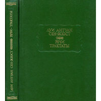 Луи Сен-Жюст: Речи. Трактаты