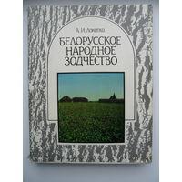 А.И. Локотко Белорусское народное зодчество