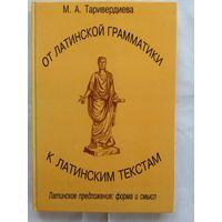 М. А. Таривердиева. От латинской грамматики к латинским текстам ( Латинское предложение: форма и смысл).