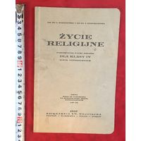 Zycie religijne 1937 год