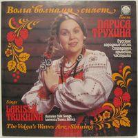 Лариса Трухина - Волга волнами сияет