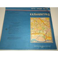 Калининград. 1997