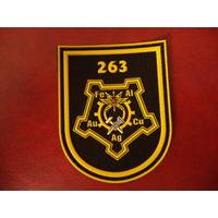 Нарукавный знак 263 база хранения г. Осиповичи