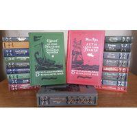 Библиотека приключений (3 выпуск полный комплект 20 книг)
