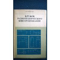 В.Г. Борисов  Кружок радиотехнического конструирования