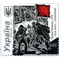 Украина 2013 г.  Война. 70-летие освобождения Киева от фашистской оккупации *