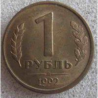 1 рубль 1992 г. (Л)