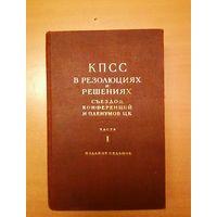 КПСС в резолюциях и решениях съездов конференций и пленумов ЦК