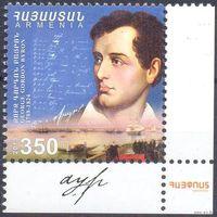 Байрон Армения литература