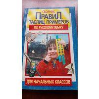 Сборник правил, таблиц, примеров по русскому языку для начальных классов.