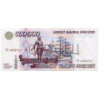 500000 рублей 1995 ОБРАЗЕЦ